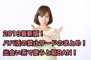 【2019最新版】パパ活の禁止ワードまとめ!出会い系で使うと垢BAN!