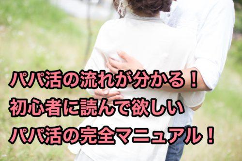 パパ活_流れ_完全マニュアル_相場_アプリ