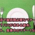 パパ活で最低限必要なマナーとは?パパが求める基本、デート、食事中のマナー15選!