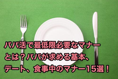 パパ活_マナー_基本_食事_デート