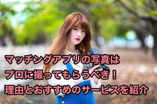 マッチングアプリ_写真_プロ