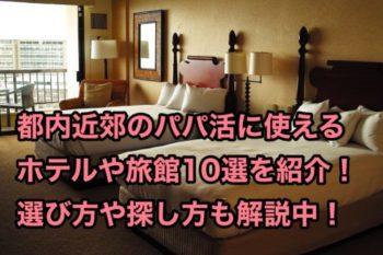 【都内周辺】パパ活に使えるホテルや旅館10選!選び方も解説!