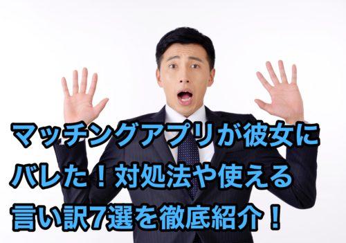 マッチングアプリ_彼女_バレた_対処法_言い訳