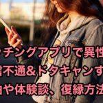マッチングアプリで異性が音信不通&ドタキャン!理由や体験談、復縁方法10選!