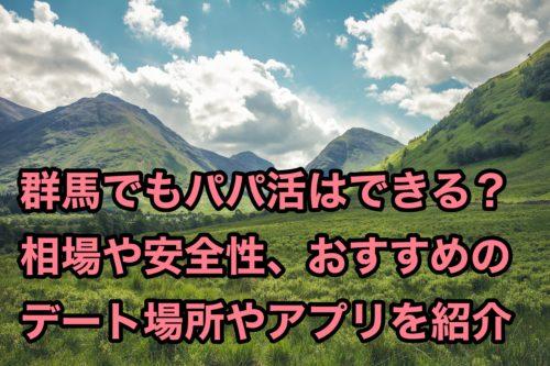 群馬_パパ活_相場_安全性_アプリ_サイト