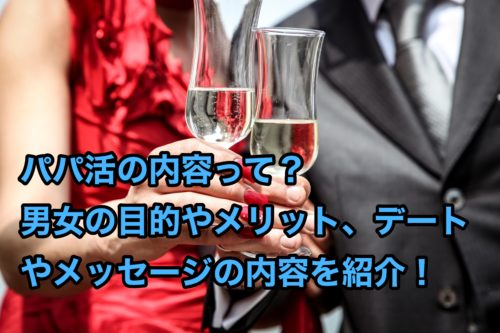 パパ活_内容_相場_メッセージ_デート_LINE