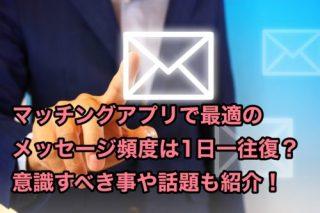 マッチングアプリで最適のメッセージ頻度は1日一往復?意識すべき事も紹介!