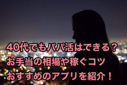 パパ活_40代_相場_アプリ_お手当_サイト