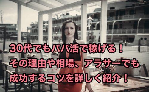30代_パパ活_アプリ