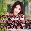 【港区女子になりたい!】パパ活歴3年の現役女子がなり方を徹底紹介!