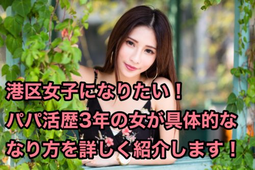 港区女子_なりたい_なり方
