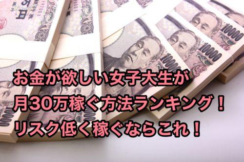 お金が欲しい女子大生が月30万稼ぐ方法ランキング!リスクが低く稼ぐならこれ!