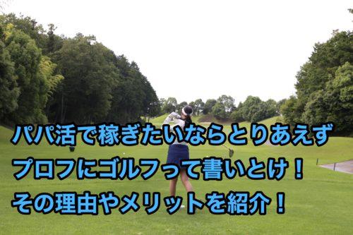 パパ活で稼ぎたいならとりあえずゴルフって書いとけ!理由やメリットを紹介!