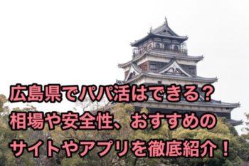 広島県でパパ活はできる?相場や安全性、おすすめのサイトとアプリを紹介!