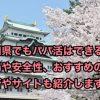 愛知県(名古屋市)でパパ活はできる?相場や安全性、おすすめの場所やサイトを紹介!