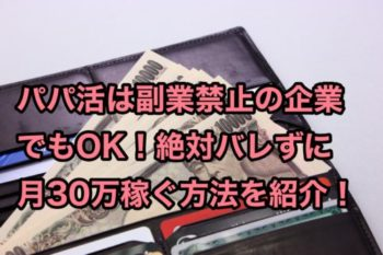 パパ活は副業禁止の会社でもOK!絶対バレずに月30万稼ぐ方法を紹介!