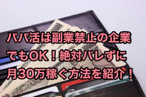 パパ活_副業_絶対バレずに月30万稼ぐ方法を紹介