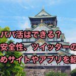 大阪でパパ活はできる?相場や安全性、おすすめのサイトとアプリを紹介!