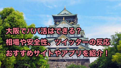 大阪_パパ活_相場_安全性_ツイッター反応_サイトやアプリを紹介