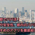 東京都でパパ活!相場や安全性、都内のパパ活でオススメのアプリやサイトを紹介!