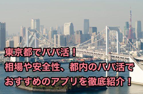 東京都_パパ活_相場_安全性_肉体関係_おすすめのアプリとサイトを紹介