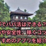 京都でパパ活はできる?相場や安全性、おすすめのアプリを紹介!