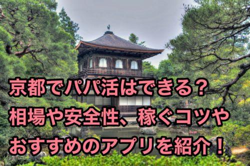 京都_パパ活_相場_安全性_肉体関係の有無_おすすめのアプリを紹介