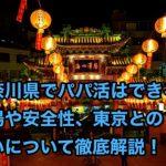 神奈川県(横浜)でパパ活はできる?相場や安全性、東京との違いについて解説!