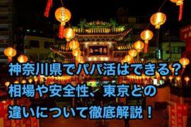 神奈川_横浜_パパ活_相場や安全性おすすめのアプリを解説